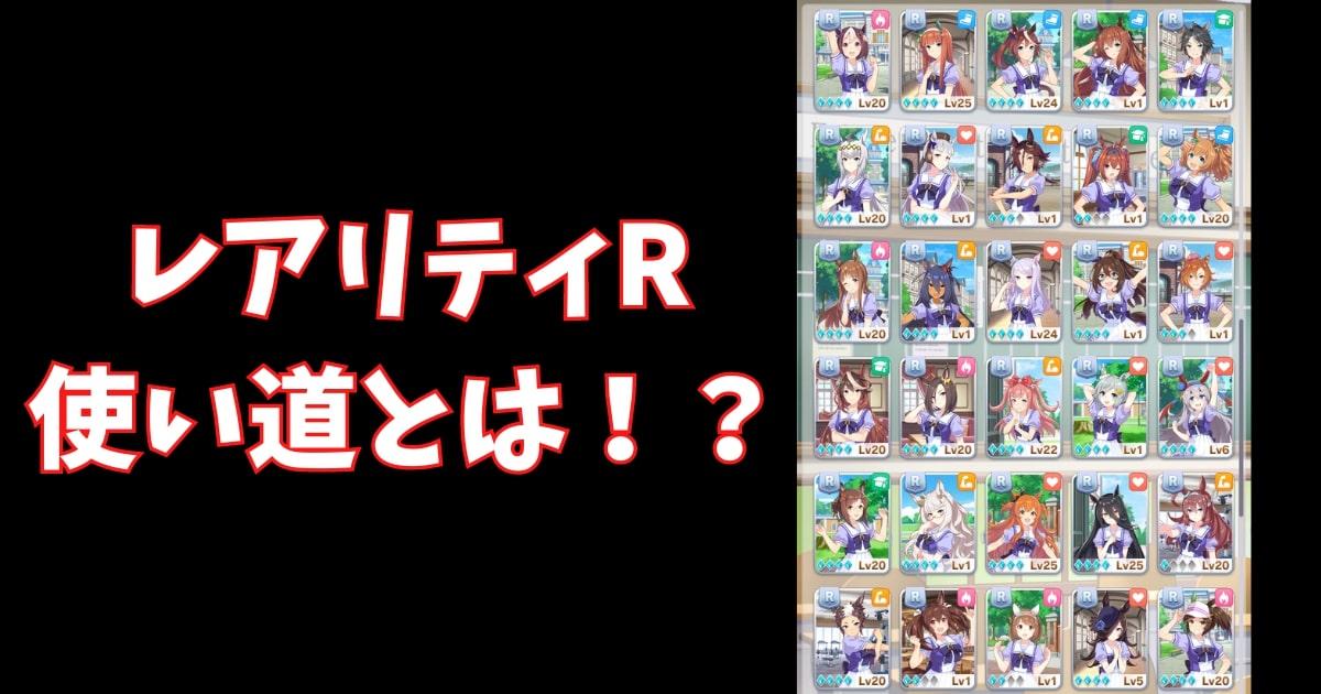 【ウマ娘攻略】サポートカード『R』は使える!?育てるべき!?【使い道】